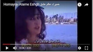 Homayra- Alame Eshgh حمیرا، عالم عشق