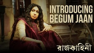 Begum Jaan | Rituparna Sengupta | Rajkahini | রাজকাহিনী | Srijit Mukherji | 2015