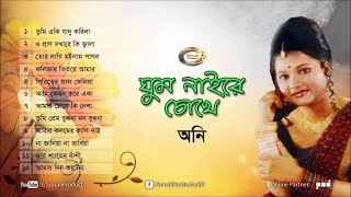 Ghum Naire Chokhe by Oni   ঘুম নাইরে চোখে   Full Audio Album   Sonali Products