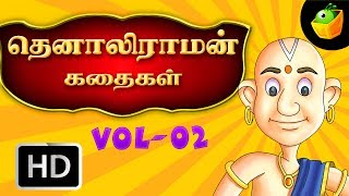 Tenali Raman Full Stories Vol 2 In Tamil (HD) - Compilation of Cartoon/Animated Stories For Kids
