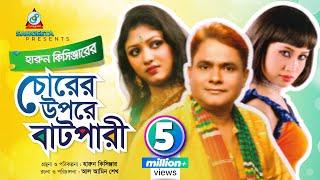 Harun Kisinger - হারুন কিসিঞ্জার - চোরের উপর বাটপারি - Chorer Upor Batpari - Bangla Comedy