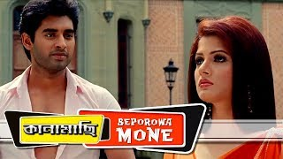 Beparawah Mone ( Full Video) I Kanamachi | Kunal Ganjawala | Latest Bengali song 2016