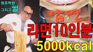 [먹방 사범 곽한구, 바람의 푸드파이터] -15회- 랍스타 봉지 라면(Hangu Mukbang Show - Food Fighter)