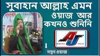 Mufti Abu Eusuf Mahmudi Dhaka New Bangla Waz সুবাহান আল্লাহ এমন ওয়াজ আর কখনও শুনিনি