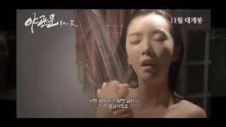 outrage TV   Korean Movie Trailer 야관문 욕망의 꽃 Door To The Night 2013 스페셜 19금 예고편 360p