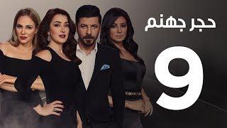 Hagar Gohanam Series | Episode 9 - مسلسل حجر جهنم - الحلقة التاسعة