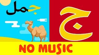 Arabic alphabet song (no music) 6 - Alphabet arabe chanson (sans musique) 6 - أنشودة الحروف العربية