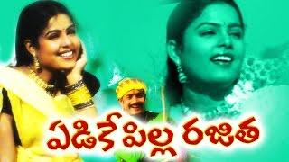 Yadike Pilla Rajitha   Janapadalu   Latest Telugu Folk Video Songs HD