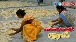 Samaniyarin Kural (24/09/2016) | Puthiya Thalaimurai TV