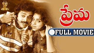 Prema Full Movie Telugu | Venkatesh | Revathi | S P Bala Subramanyam | Suresh productions