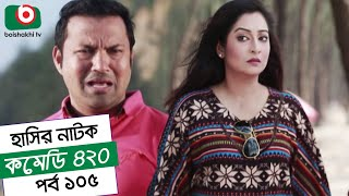 Dom Fatano Hashir Natok | Comedy 420 EP - 105 | Mir Sabbir, Ahona, Siddik, Chitrolekha Guho, Alvi