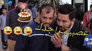 رد الزوجة الجزائرية كي يقولها راجلها  joyeux année versair في كاميرا كاشي ماتراطيش