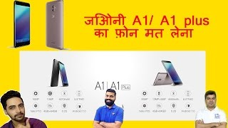 जिओनी A1/ A1 plus का फ़ोन मत लेना Gionee|  A1/ A1 plus, phone mat lena