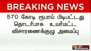 High-level investigation ordered into seizure of Rs 570 crores in Tiruppur