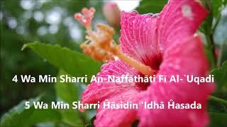 الشيخ محمد القصطالي سورة الفلق Belle récitation du Coran Sourate AL FALAQ  en phonétique