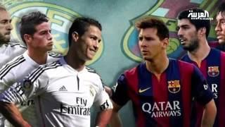 برشلونة وريال مدريد في كلاسيكو الكرة الإسبانية