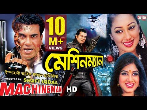 MACHINEMAN | Full Bangla Movie HD | Manna | Apu Biswas | Moushumi | SIS Media