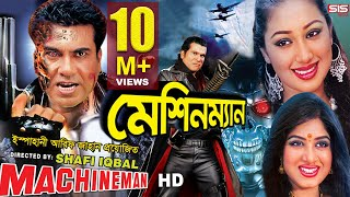 MACHINEMAN | ( মেশিন ম্যান ) Full Bangla Movie HD | Manna | Apu Biswas | Moushumi | SIS Media