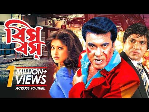 Xxx Mp4 Big Boss বিগ বস Bangla Movie Manna Misha Sawdagar Moushumi 3gp Sex
