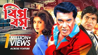 Big Boss - বিগ বস | Bangla Movie | Manna, Misha Sawdagar, Moushumi