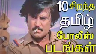 10 சிறந்த தமிழ் போலீஸ் படங்கள்  -  10 Best Cop films in Tamil