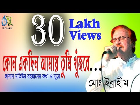 Xxx Mp4 Kono Ekdin Md Ibrahim Bangla New Song 3gp Sex