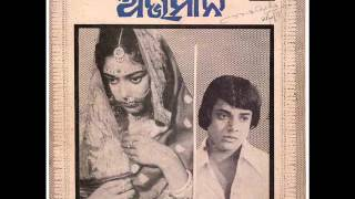 Akshaya Mohanty sings 'Bhasa Megha Mun Je...' in Odia Movie 'Abhimana'(1977)