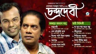 Chondrodebi (চন্দ্রদেবী) | Audio Album | Fojlur Rahman babu, Bari Siddiqui | Sangeeta