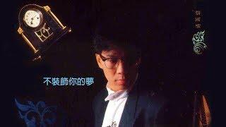 """不裝飾你的夢 (เพลง """"ความในใจ"""" ต้นฉบับภาษาจีน) - ไช่ กั๋วเฉียน - เนื้อร้องและแปลไทย"""