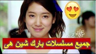 جميع مسلسلات بارك شين هاي حتى عام 2017| park shin hye