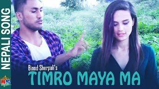 TIMRO MAYA MA || New Nepali Song-2018 by Binod Sherpali Feat. Salisha Mahat