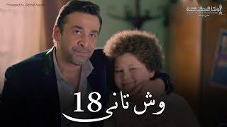 Wesh Tany _ Episode |18|مسلسل وش تانى _ الحلقه الثامنه عشر