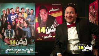 """لقاءات ابطال فيلم """" اوشن 14 """"  بطولة نجوم مسرح مصر """"كريم عفيفي"""""""