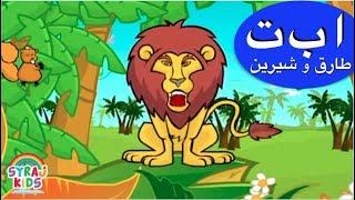 Arabic Alphabet تعليم الحروف الأبجدية العربية للأطفال (Letter BA) طارق و شيرين Tareq wa Shireen