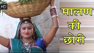 राजस्थानी सुपरहिट सांग 2016 - मालण की छोरी  - Super Hit Songs 2016 Rajasthani