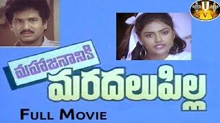 Mahajananiki Maradalu Pilla Full Movie || Rajendra Prasad, Nirosha
