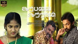 Karpavai katrapin tamil movie | Latest tamil movie | கற்பவை  கற்றபின்