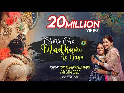 Xxx Mp4 Chati Cho Madhani Le Gaya Krishan Bhajan Sung By Chander Kanta Gaba Pallavi Gaba 3gp Sex