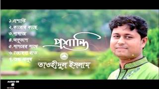 taohid islamic song Audio