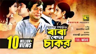 Baba Keno Chakor | বাবা কেন চাকর | Razzak, Doly johur, Bapparaj & Shilpi | Bangla Full Movie