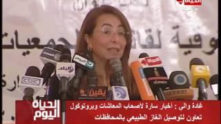 الحياة اليوم - غادة والي : أخبار سارة لأصحاب المعاشات وبروتوكول تعاون لتوصيل الغاز الطبيعي