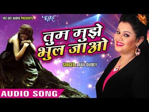 Xxx Mp4 सबसे दर्द भरा गीत 2017 Anu Dubey तुम मुझे भूल जाओ Tum Mujhe Bhul Jao Hindi Sad Songs 3gp Sex