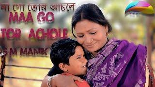 Maa go tor achole | S M Manik| Bangla Music Video2017| Sudip Kumar Dip | Shamim Mahmud