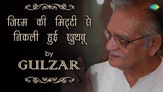 Gulzar's Nazm | Jism Ki Mitti Se Nikali Huyi Khushbu Ki Wo Yaadein | Written & Recited by Gulzar