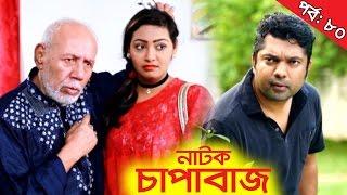 Bangla Comedy Natok | Chapabaj EP - 80 | ATM Samsuzzaman, Hasan Jahangir, Joy, Alvi, Eshana, Any