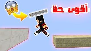 ماين كرافت : اقوى حظ! في في عالم !! - (بتنصدم من الحظ! ) - Minecraft