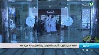 الصحة تدقيق الاشتراطات الصحية إلكترونياً ضمن مبادرة طريق مكة