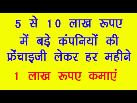 Take Big Brand Franchise by Investing upto 5 to 10 Lakhs, Earn 1 Lakh Rupees Per Month