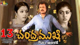 Chandramukhi Telugu Full Movie | Rajinikanth, Jyothika, Nayanthara | Sri Balaji Video