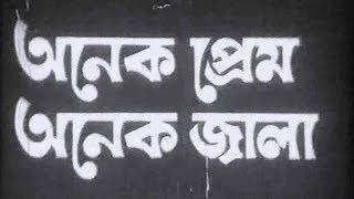 Onek prem onek jala old bangla movie, অনেক প্রেম অনেক জ্বালা
